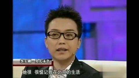 李玉刚讲述成名后父亲变化特别大书记请吃饭父亲带了四个女的