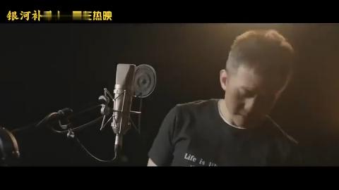 《银河补习班》邓超主题曲MV 揭秘拍摄幕后苦与乐