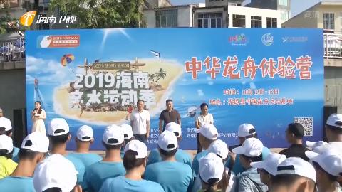 海南亲水运动季中华龙舟体验营在澄迈开营