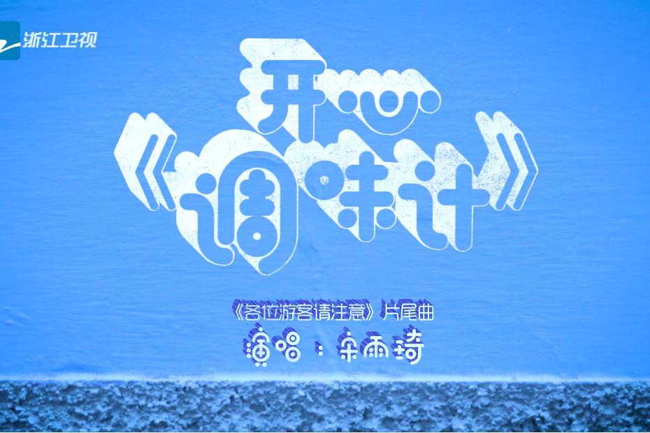 """宋雨琦解锁全新片尾曲《游客》秒变社交旅行""""开心调味剂"""""""