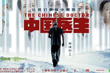 刷爆全网的《中国医生》收官,树立医疗人文纪录片新标杆