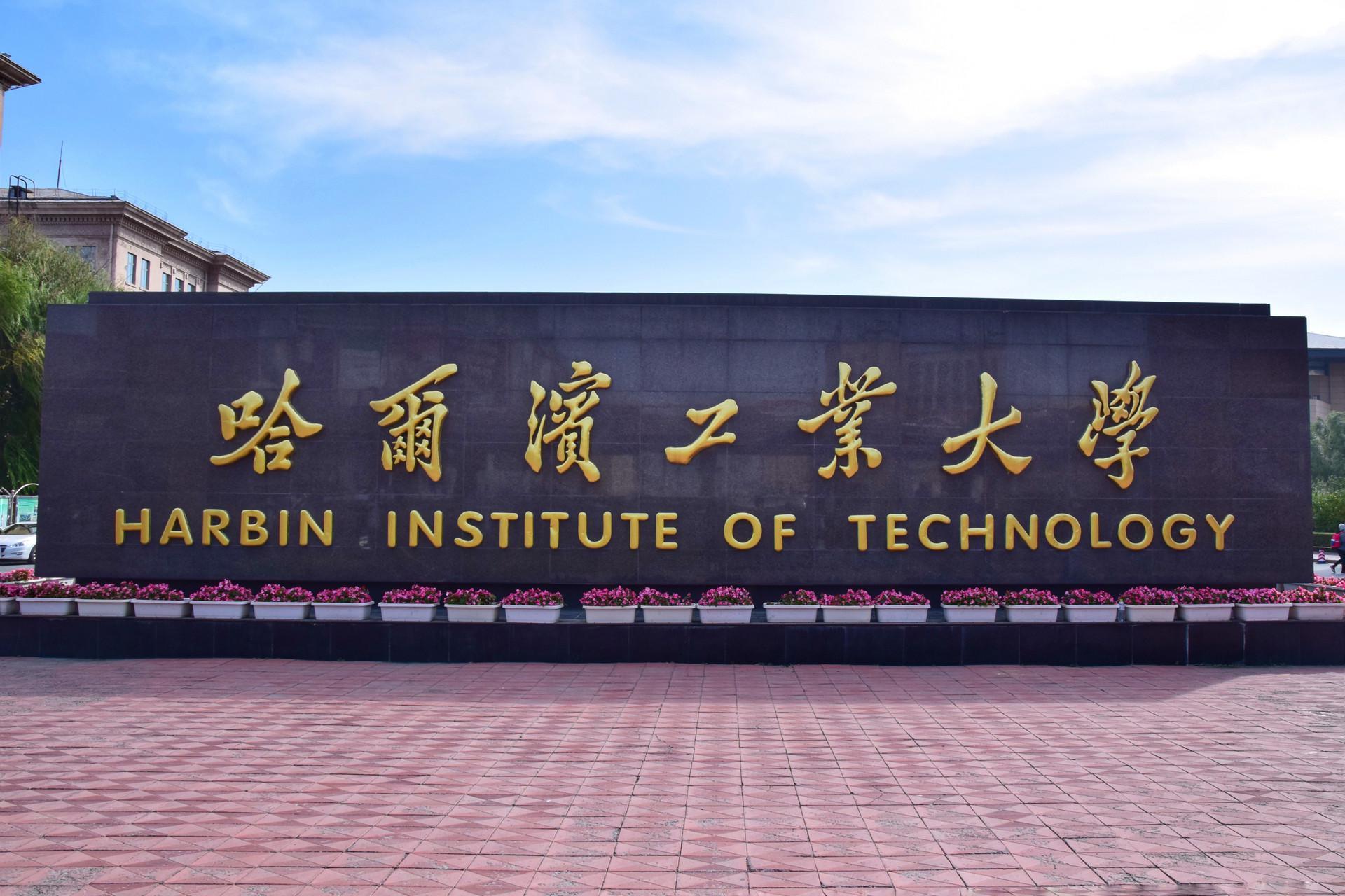 东北三省最难考的7所大学,一半以上是工科类!不亏为老工业基地