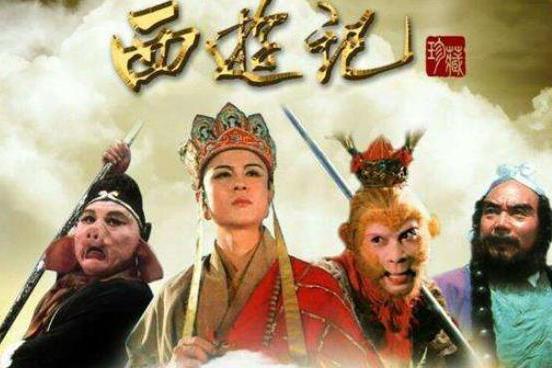 《西游记》编剧邹忆青去世!沙僧、牛魔王,剧中已有17位成员离开