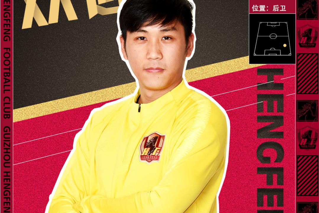 贵州恒丰俱乐部官方宣布:王选宏、刘浩、林嘉豪正式加盟球队