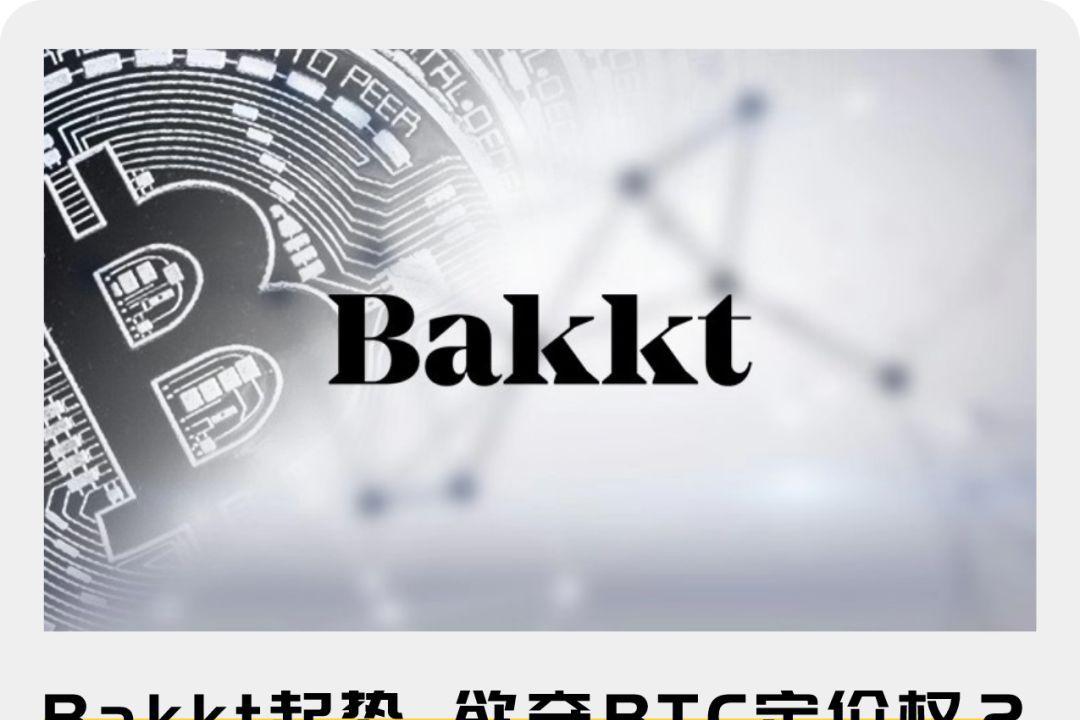 Bakkt起势 欲夺BTC定价权?