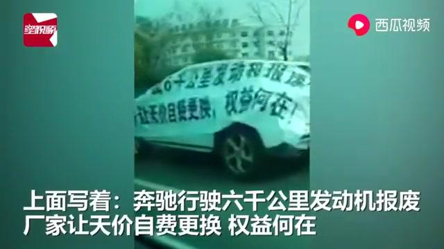 山东女子骑马拉奔驰,4s店前游街维权:发动机报废天价自费更换