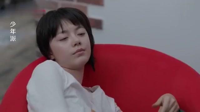 少年派:林妙妙被罚晚上睡沙发,被男生带回宿舍,竟被要求洗衣服