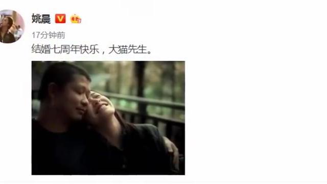 姚晨发文庆结婚七周年 倚老公曹郁肩头笑容灿烂