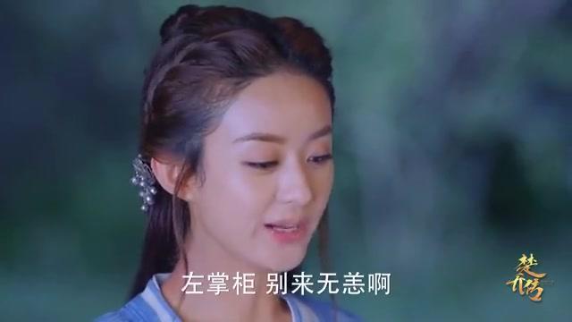 楚乔传:赵丽颖看左宝仓,竟然还一起嗑上了瓜子,真是悠闲!