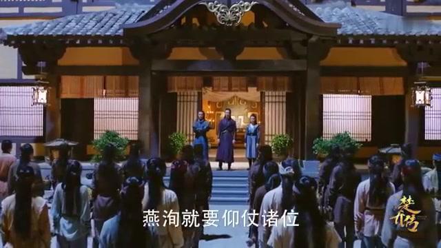 楚乔传:燕洵誓师大会气势如虹,正要返回雁北,星儿却出事了