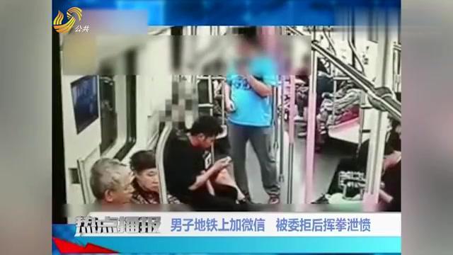 小伙在地铁上对女孩施暴,打完转身就跑,主持人愤怒爆粗口