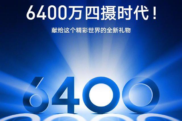 6400W、四摄、20M、超8K电视:Redmi新品再爆新料!