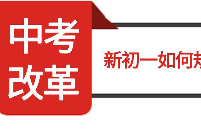北京中考改革后,新初一如何规划学业?哪种学生更吃香?