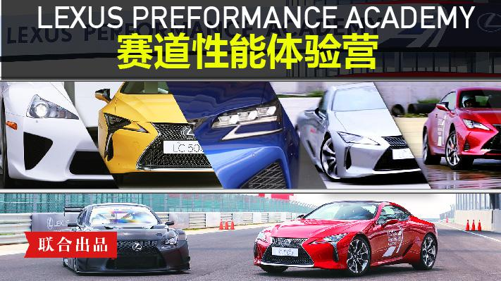 LEXUS PERFORMANCE ACADEMY 赛道性能体验营