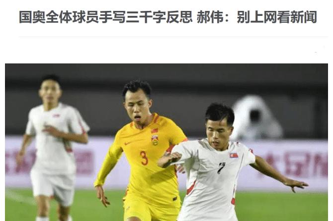 郝伟不让国奥看负面新闻,删新闻软件!看姚明怎样对待球迷骂声的