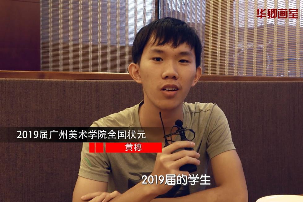 这是实力不是逆袭广州美术学院全国状元黄穗专访