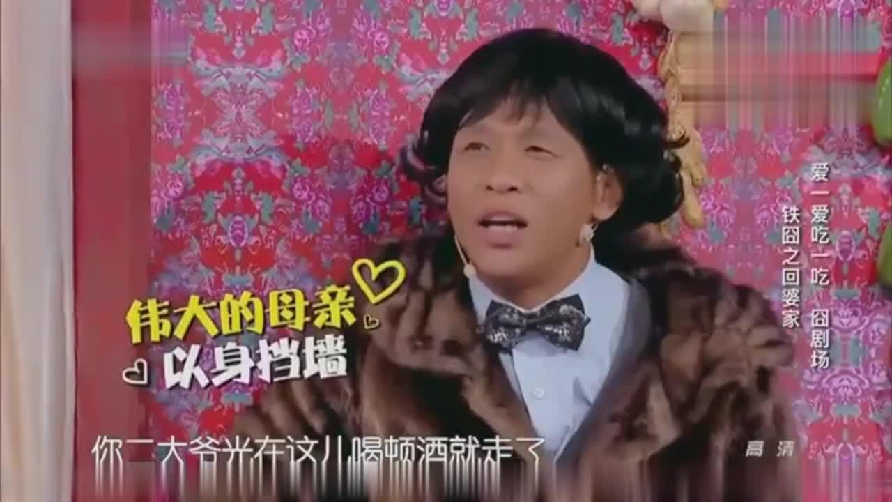宋小宝小品香港媳妇碰上东北婆婆一进门就尴尬不断