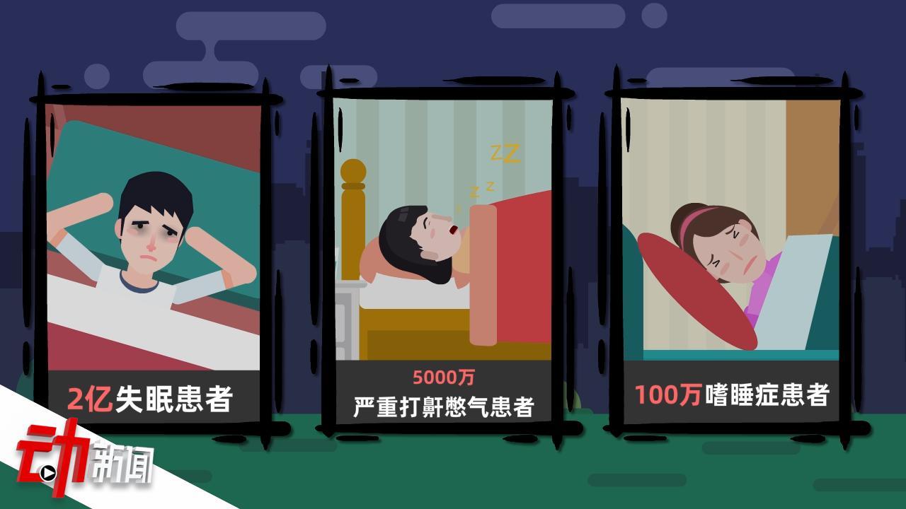 90后成助眠类用品购买主力 医生长期大量服用褪黑素或致不孕