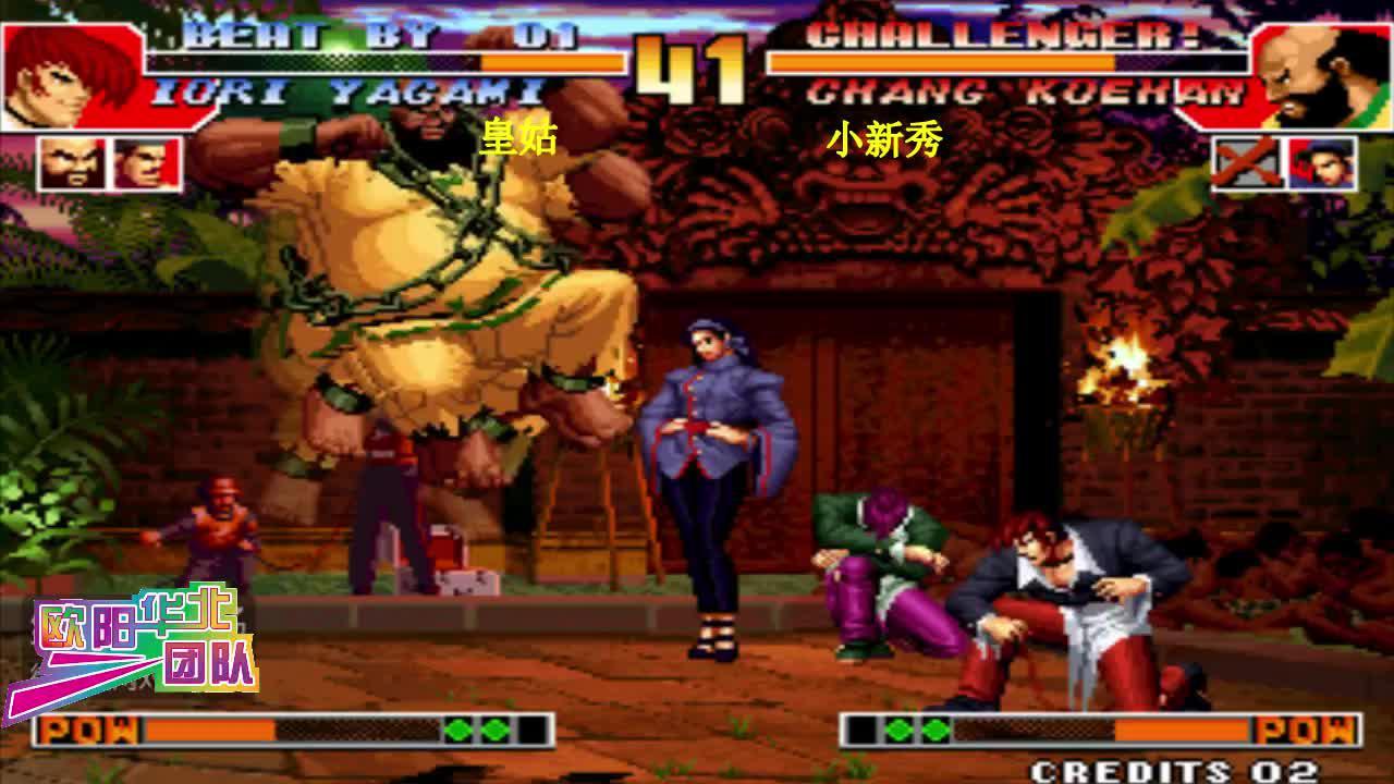 拳皇97 皇姑这陈国汉太能耗血了让小新秀为之汗颜