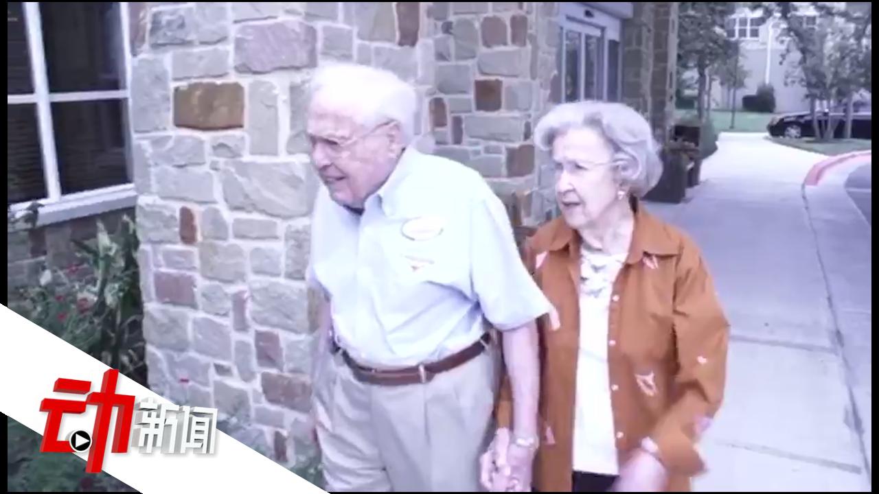 全球最老夫妇年龄合计211岁将迎结婚80周年