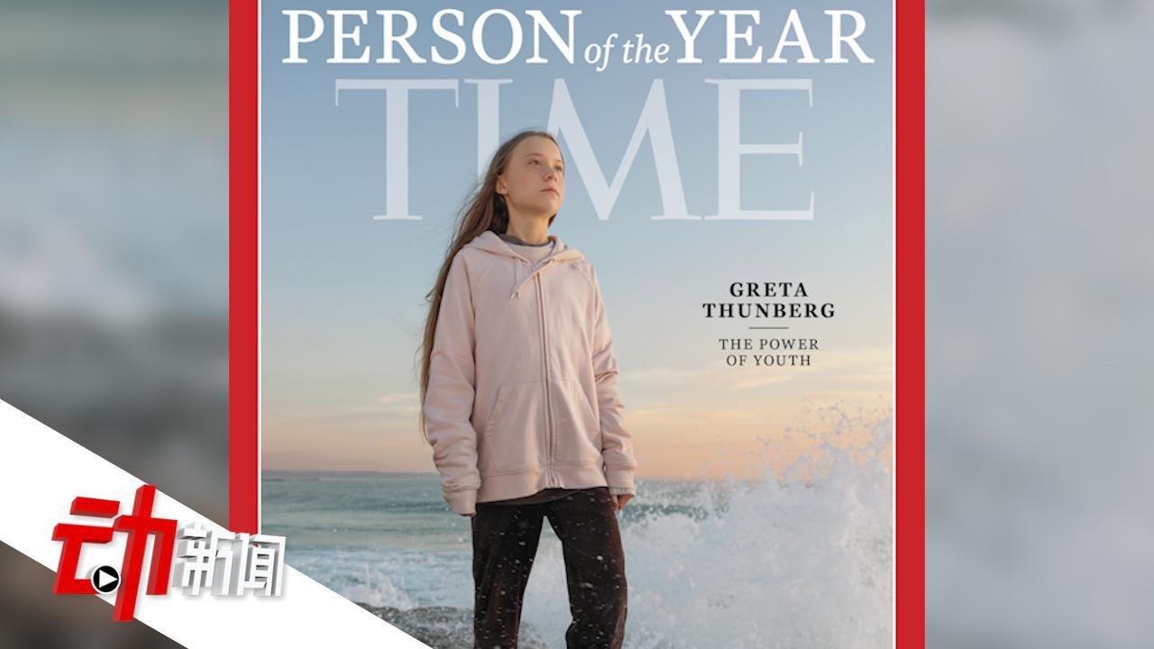 92年来年纪最小!16岁瑞典环保少女当选《时代》周刊年度人物