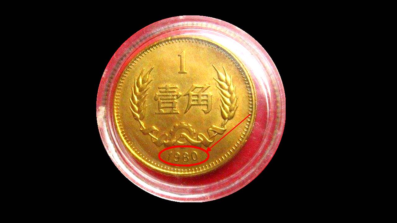 存世量稀少的1角硬币,这年份的好品别丢掉,已价值800元!