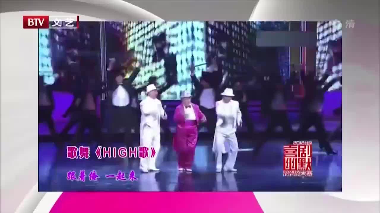 孔庆玉、刘洪沂、王文林同台,合作歌舞《HIGH歌》,真嗨!