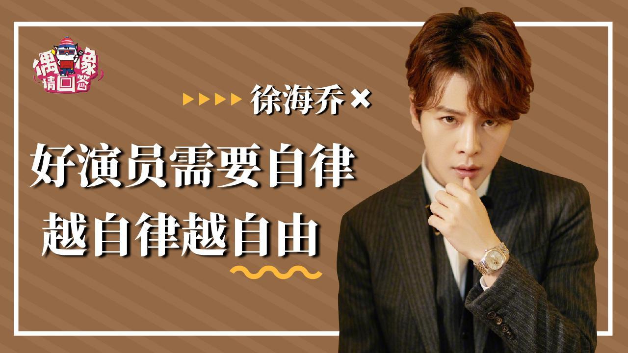 《战警》徐海乔:努力成为一个懂得自律和情绪管理的大人
