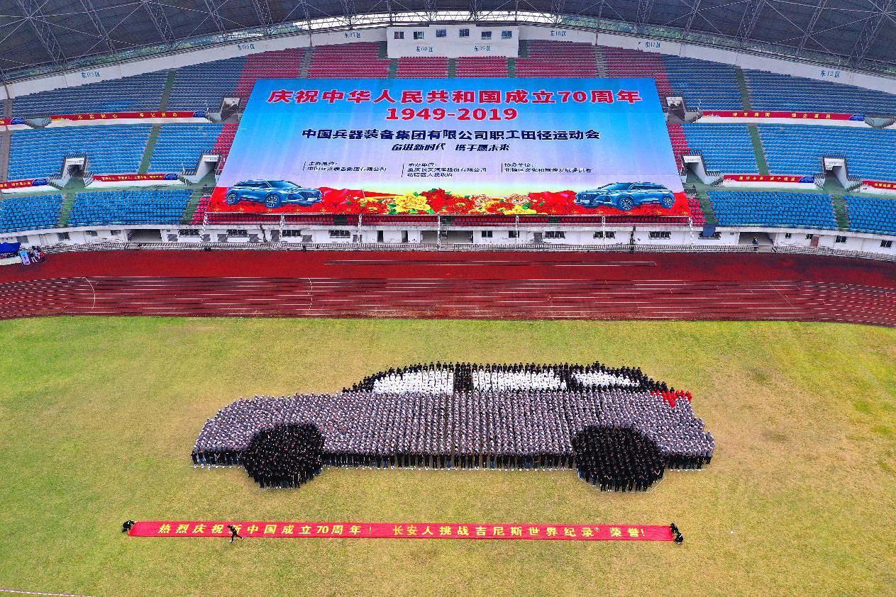 再创世界纪录!兵装集团运动会长安汽车大秀CS75PLUS产品力
