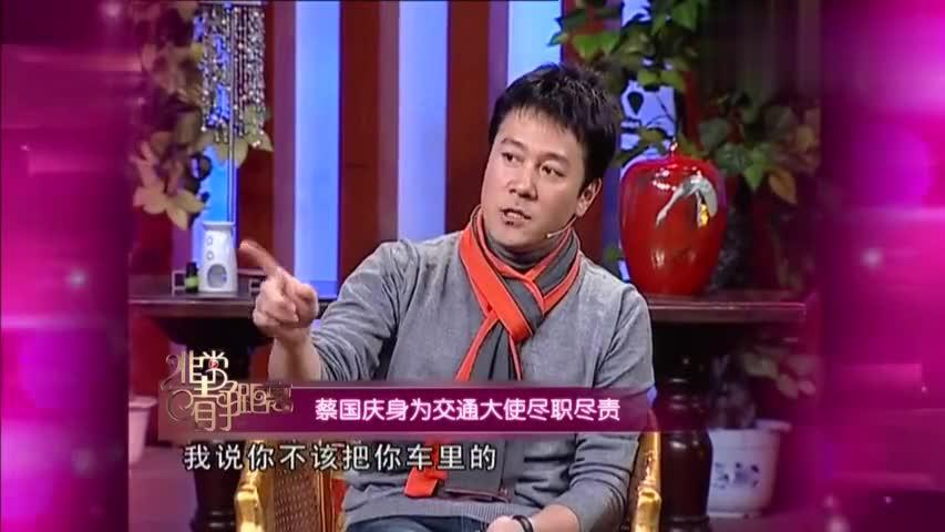 蔡国庆作为北京交通安全大使,自黑自己是事儿妈现场举例超搞笑!