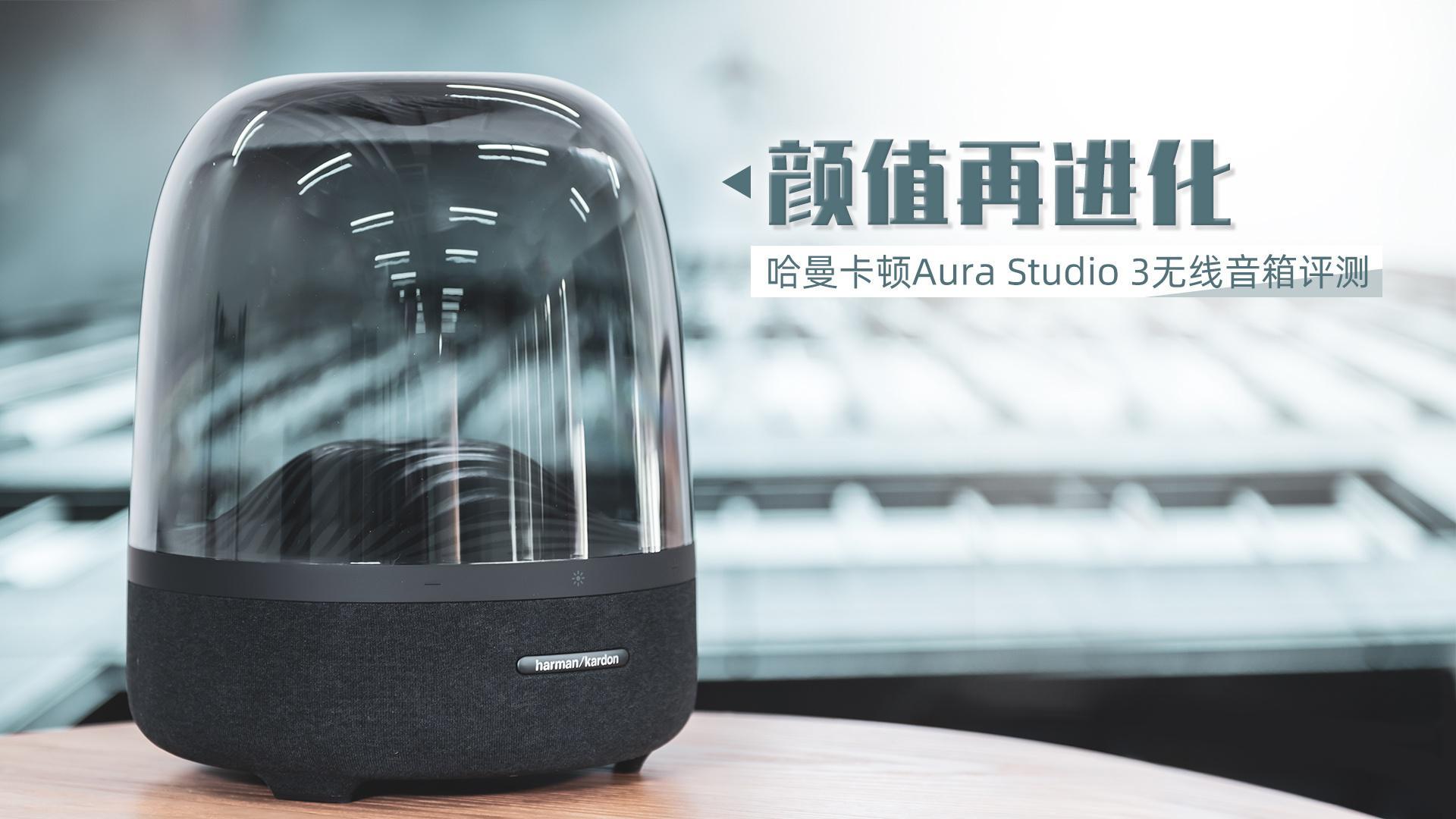 颜值再进化 哈曼卡顿Aura Studio 3无线音箱评测