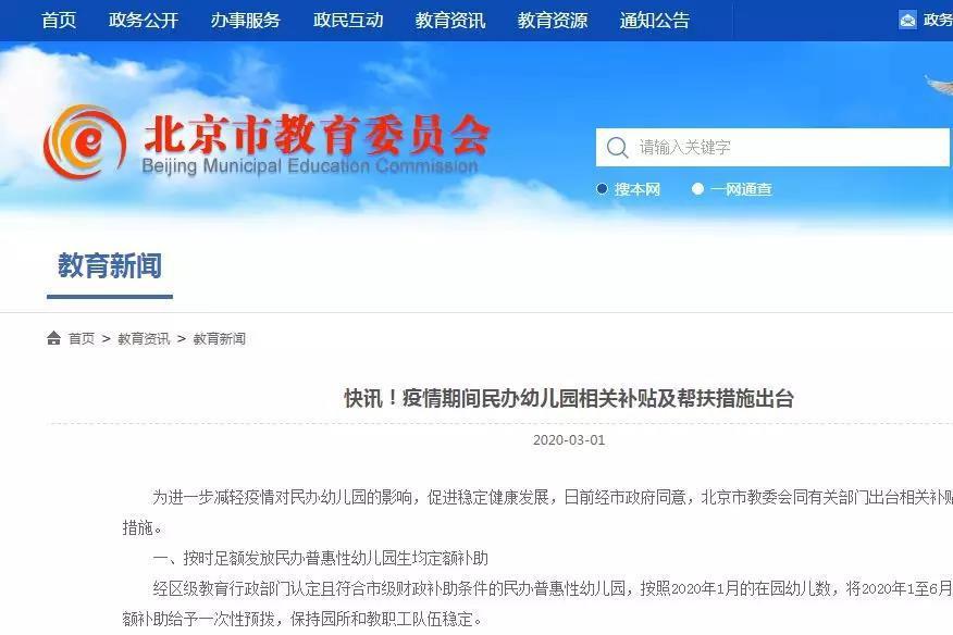 北京:民办幼儿园相关补贴及具体帮扶措施出台