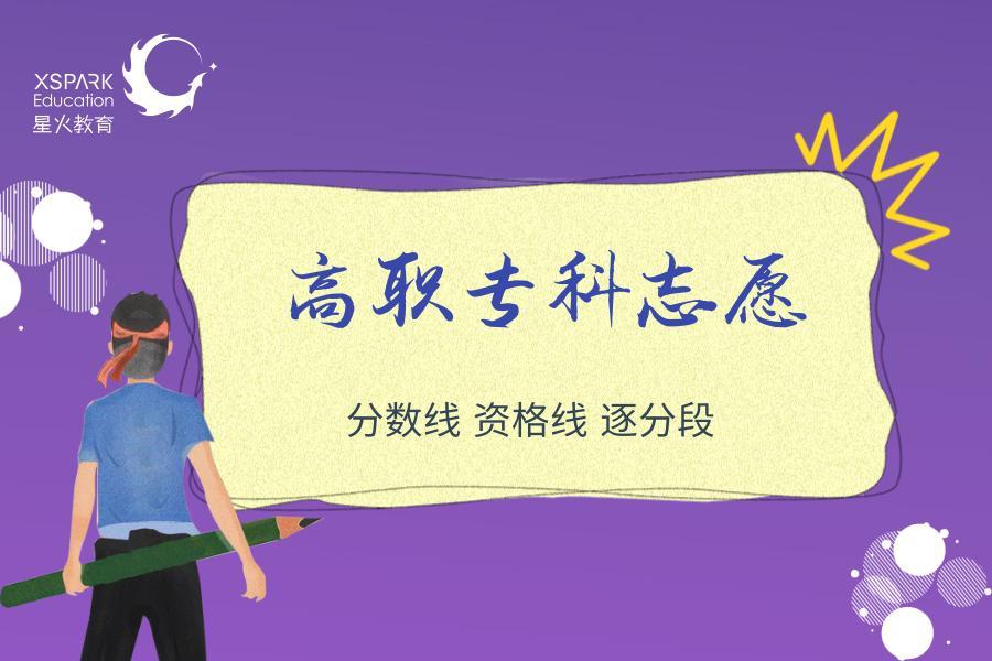 明后两天填报,2019江苏第二阶段高职专科志愿,附逐分段表