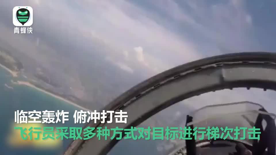 歼轰机亮相 威武护海疆海军航空兵南海进行实弹射击训练