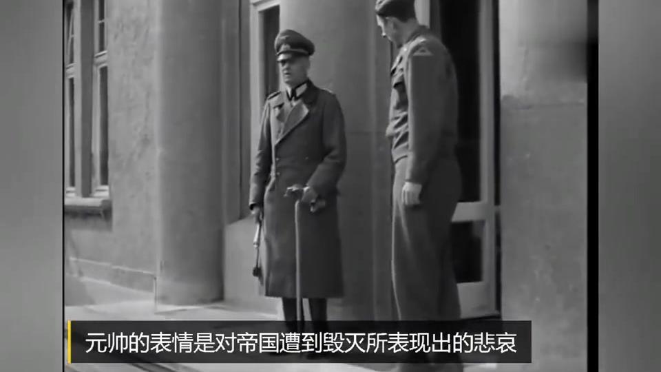 帝国毁灭:伦德施泰特元帅被捕,即便败了,他的气场仍让士兵折服