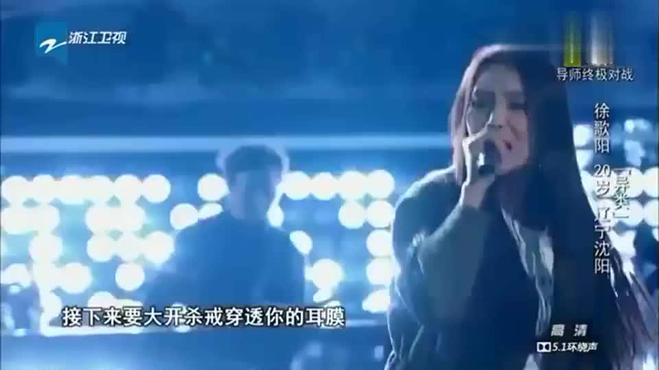 中国新歌声徐歌阳实力献唱摇滚风格突显个性这个小姐姐有点酷