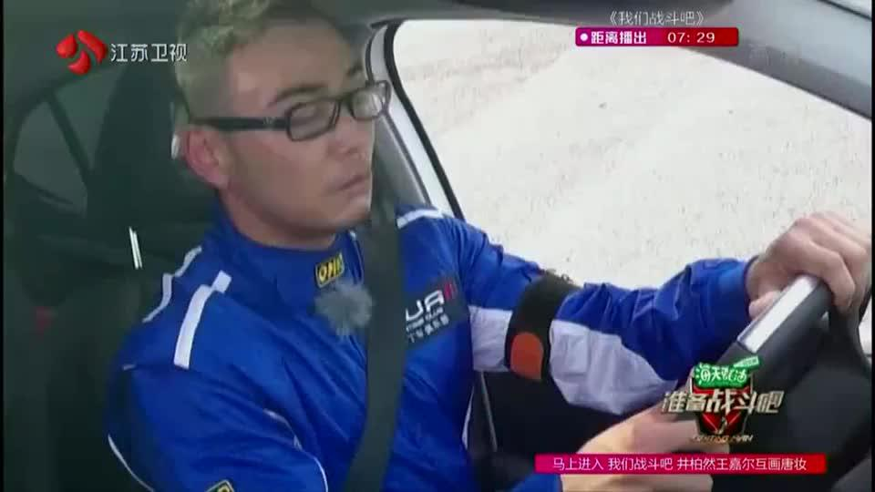 我们战斗吧井柏然带王嘉尔飙车就想问什么仇什么怨