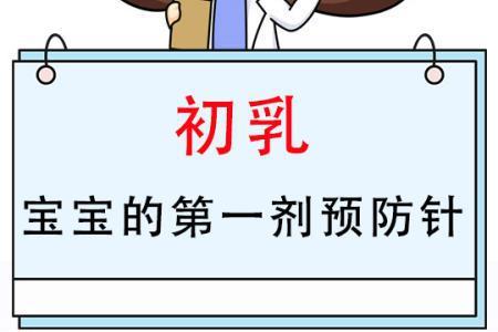 """初乳——宝宝的第一剂""""预防针"""""""
