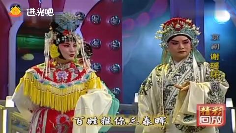 京剧《谢瑶环》选段,李维康精彩唱段,岸柳摇曳心欲碎