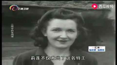 二战期间的女间谍!她们凭借自身的魅力完成任务,有超级忍耐力