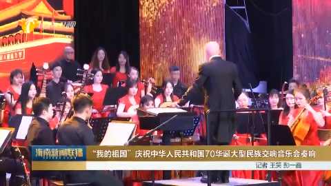 """""""我的祖国""""庆祝中华人民共和国70华诞大型民族交响音乐会奏响"""