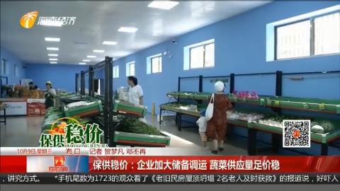 保供稳价:企业加大储备调运 蔬菜供应量足价稳