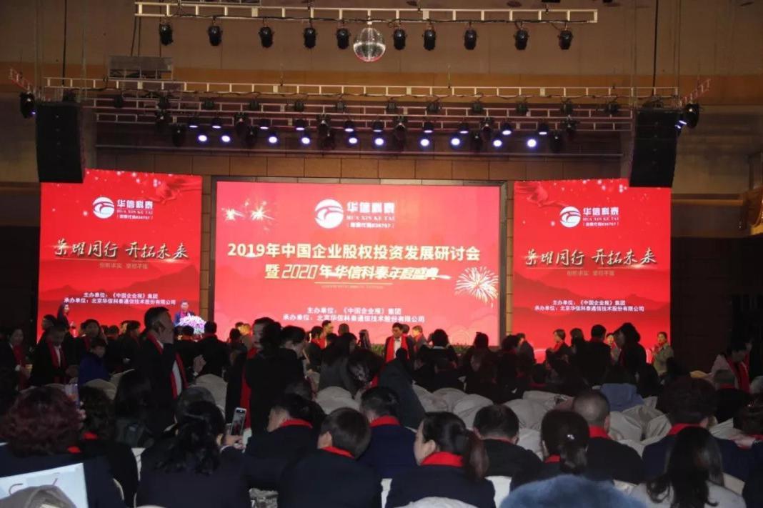 2019中国企业股权投资发展研讨会暨2020华信科泰年度盛典(上篇)