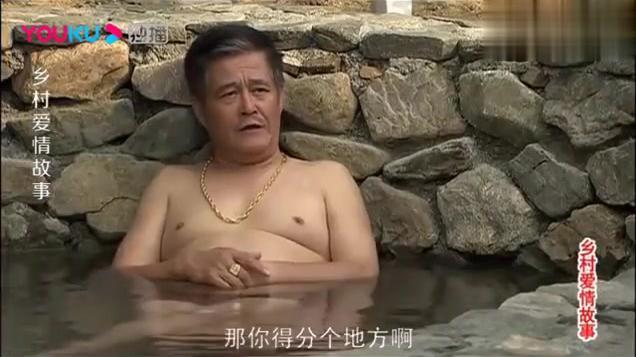 乡村爱情故事:王大拿泡温泉,大金链子太晃眼,不愧是大土豪!
