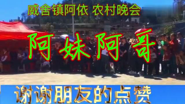 阿妹阿哥)视频贵州兴义威舍阿依农村