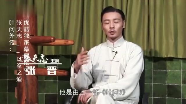 叶问外传:张晋主演,男配角太抢眼!大胡子元华,小辫子郑嘉颖!