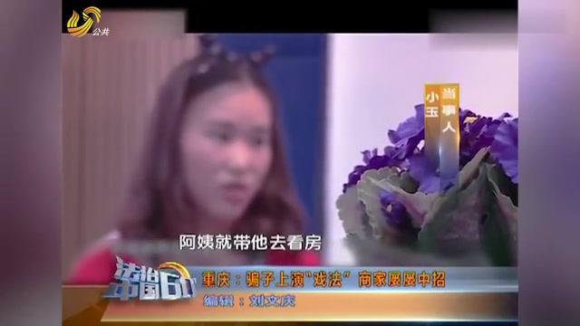 重庆惊现4人诈骗团伙,一个小动作骗过所有人,看了3遍才明白