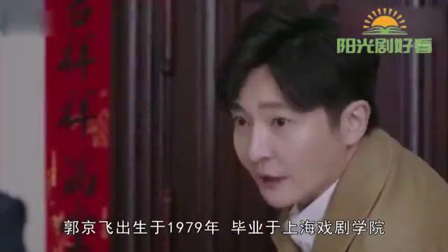 40岁郭京飞前女友曝光, 是大众熟知的他,难怪会与鲍蕾妹妹闪婚