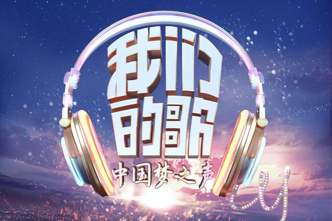 《中国梦之声•我们的歌》发布海报 首档代际潮音竞演综艺来袭