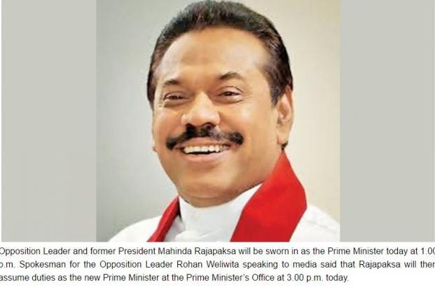 斯里兰卡新总统将于今天任命哥哥马欣达-拉贾帕克萨为政府总理